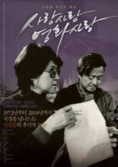 > screening posters 한국영상자료원 X 프로파간다 Korean Film Archive X Propaganda 2008.06 ~ 2011. 08