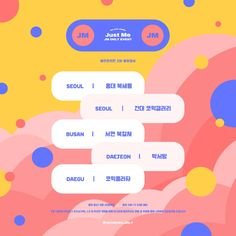 (19) 재민 온리전 : JUST ME (@najaemin_only) / Twitter Retro Design, Icon Design, Design Art, Book Design Layout, Menu Design, Graphic Design Posters, Graphic Design Inspiration, Color Palette Generator, Wallpaper Iphone Cute