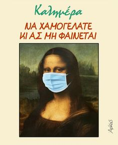 Good Morning Picture, Good Morning Good Night, Morning Pictures, Greek Quotes, Mona Lisa, Funny Quotes, Jokes, Lol, Instagram Posts
