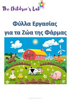 Greek Language, Center Ideas, Special Education, Family Guy, Painting, Animals, Fictional Characters, Animales, Animaux