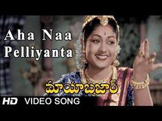Maya Bazar | Aha Naa Pelliyanta Video Song | NTR, SV. Ranga Rao, Savithr...