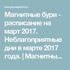Магнитные бури - расписание на март 2017. Неблагоприятные дни в марте 2017 года. | Магнитные бури и здоровье