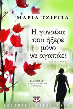 ღ Books To Read, My Books, Book Quotes, Happy Life, Book Lovers, Inspirational Quotes, My Favorite Things, Reading, World