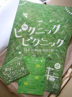 フライヤーとポスターができました! | ピクニックピクニック2011
