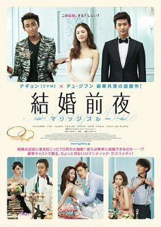 婚前撻Q日記/婚禮行不行(Marriage Blue)poster