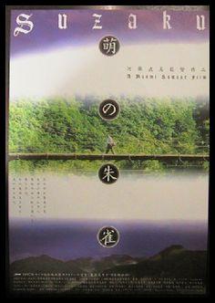 萌の朱雀 Moe no suzaku, Naomi Kawase  1997