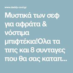 Μυστικά των σεφ για αφράτα & νόστιμα μπιφτέκια!Ολα τα τιπς και 8 συνταγες που θα σας καταπληξουν! - Daddy-Cool.gr