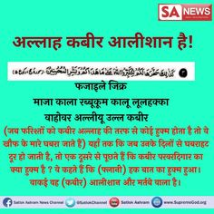 All Vedas, Kuran other Granth proves that Kabir is supreme god. Quotes About New Year, Year Quotes, Quotes About God, Quotes About Strength, Gita Quotes, Quran Quotes, Bible Quotes, Jesus Draw, Ramadan Diy