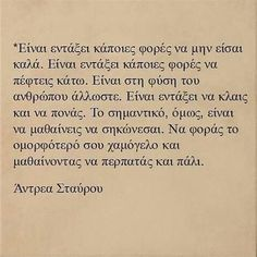 Greek Quotes, Greeks, Book Quotes, Angel, Thoughts, Motivation, Feelings, Woman, Sayings