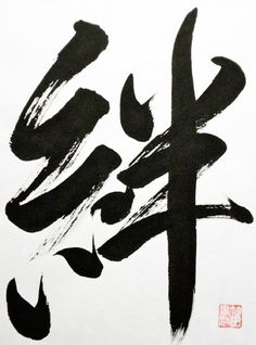 Kanji calligraphy of 絆'kizuna', bond/connection (connectedness between people and with nature), by Rie Takeda.