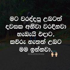 79 Sinhala Quotes Ideas Quotes Love Quotes Fake Love Quotes For sinhalese , sinhala people should standup. 79 sinhala quotes ideas quotes love
