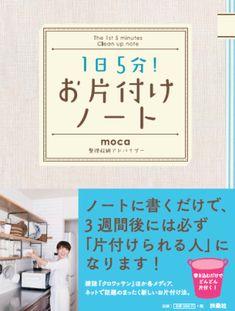 お片付けノート moca's official site
