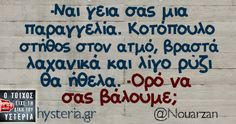 Funny Status Quotes, Funny Greek Quotes, Sarcastic Quotes, Speak Quotes, All Quotes, Greek Memes, Funny Stories, True Words, Just For Laughs