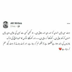 True Feelings Quotes, Reality Quotes, Mood Quotes, True Quotes, Muslim Love Quotes, Self Love Quotes, Quran Quotes, Wisdom Quotes, Inspirational Quotes In Urdu