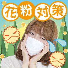 【特集】今や4人に1人は花粉症。風邪だと思い込んで花粉症を悪化させてしまうケースもありえますよ。早めに対策を講じましょう!