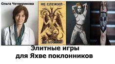 Ольга Четверикова Элитные игры для Яхве поклонников