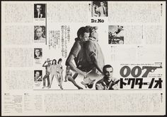 JAMES BOND - DR. NO - Japanese press movie poster B3 (R1972) - back