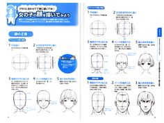 How To Draw: Girls Guide Book: From Wake Up Till Sleep Reference Book - Anime Books