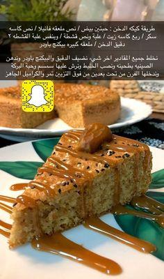 Ramadan Recipes, Sweets Recipes, Cake Recipes, Cooking Recipes, Desserts, Tumblr Food, Cookout Food, Arabic Food, Diy Food