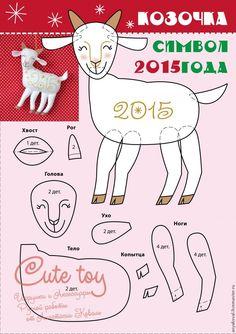 Шьем синюю козу — символ 2015 года - Ярмарка Мастеров - ручная работа, handmade