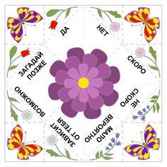 Готовый шаблон гадалки из бумаги «цветок» (в цвете)