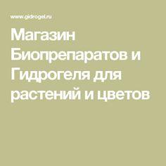 Магазин Биопрепаратов и Гидрогеля для растений и цветов