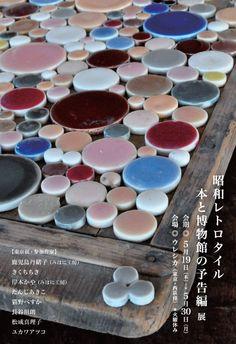 昭和レトロタイル 本と博物館の予告編