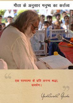 Srimad Bhagavad Gita - गीता के अनुसार मनुष्य का कत्र्तव्य : एक परमात्मा के प्रति अनन्य श्रद्धा, समर्पण।  #yatharth geeta #krishna #quotes #swami adgadanand