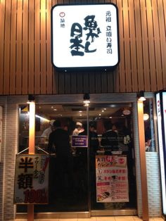魚がし日本一 立喰寿司 渋谷道玄坂店 in 道玄坂, 東京都. Cath took me here weekly when we were broke college students and I still remember it as one of the best eating experiences in Japan. Cheap. Simple. And good.