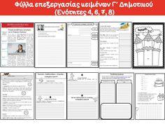Learn Greek, Greek Language, Whats New, Grammar, Sheet Music, Bullet Journal, Learning, Blog, Greek