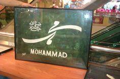 Isme Muhammad Saww | The Radiant Art Gallery www.facebook.co… | Flickr