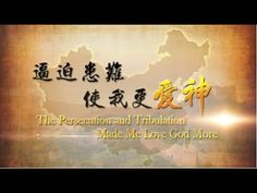 """【Eastern Lightning】Micro Film """"The Persecution and Tribulation Made Me L..."""