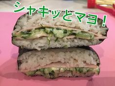 Basic how to make Onigirazu . . . rice on top & bottom; any filling in the middle, wrap like an envelope and cup in half . . . . . お弁当今日の一品 ハムとシャキマヨ胡瓜の おにぎらずOBENTO today's one articl - YouTube