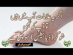 12 Symptoms of Diabetes in Urdu - Health Tips Numbness In Hands, Chapati Recipes, Quran Urdu, Beauty Tips For Skin, Signs And Symptoms, Avocado Salad, Health Magazine, Bad Habits, Islamic Quotes
