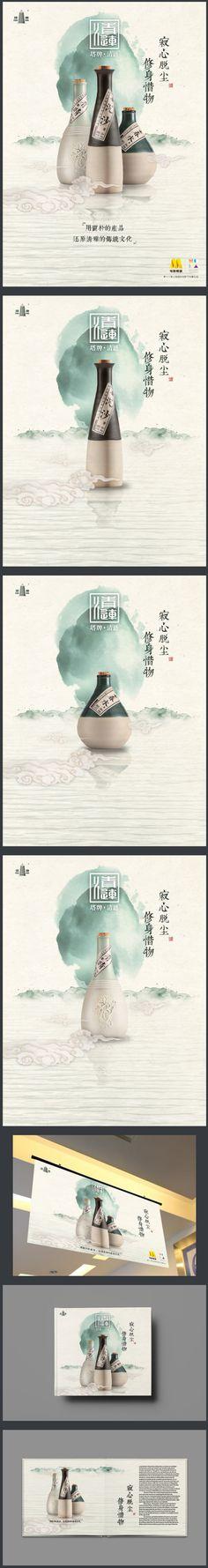 Chinese Design, Japanese Graphic Design, Asian Design, Chinese Style, Web Design, Love Design, Layout Design, Design Art, Print Design