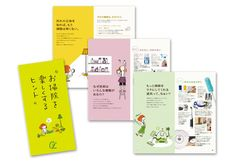 東急ハンズ お掃除カタログ Clinic, Xmas, Graphic Design, Inspiration, Christmas, Biblical Inspiration, Navidad, Weihnachten, Christmas Movies