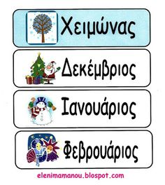 Greek Language, Speech And Language, Book Activities, Preschool Activities, Learn Greek, Alphabet Wall Art, Shape Posters, School Calendar, Preschool Education