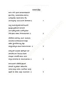 Saraswati kavacham lyrics in telugu pdf