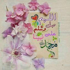 صل الله وسلم على سيدنا محمد