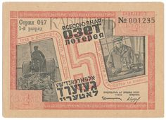 """OZET lottery No. 5. OZET - Russian acronym for """"Society for Settling Working Jews on the Land"""" OZET (1925-1938). An organization to help poor Russian Jews by resettling them from the villages of the pre-1917 Pale of Settlement to agricultural cooperatives. At its height in the 1930s, OZET membership reached 300,000 members."""