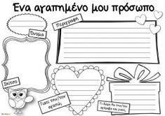 Mothers Day Crafts, Crafts For Kids, Greek Language, Back 2 School, Craft Activities, Templates, Teaching, Writing, Education