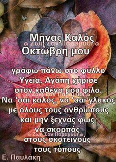 Good Morning, Kai, Decor, Buen Dia, Decoration, Bonjour, Decorating, Good Morning Wishes, Deco