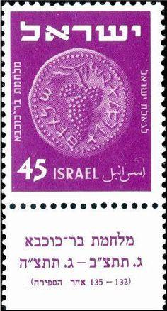 Sello: Coins 1952 (Israel) (Coins 1952) Mi:IL 50,Yt:IL 41C,Isr:IL 79