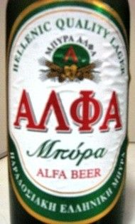 Cerveja Alfa, estilo Standard American Lager, produzida por Athenian, Grécia. 5% ABV de álcool.