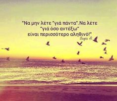 Advice Quotes, Wisdom Quotes, Life Quotes, Greek Quotes, English Quotes, True Words, Philosophy, Poetry, Thoughts