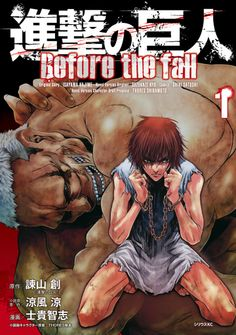 Attack on Titan: Before the fall(1)  This is a prequal to Attack on Titan. Its story tells us how the 3-D Maneuver Gear, a symbolic weapon of the manga, was invented. It was first published as... read more ⇒ https://www.facebook.com/notes/otaku-watch/highly-recommended-attack-on-titan-before-the-fall1-manga/1446415758928448