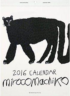 グリーティングライフ ミロコマチコ 2016年カレンダー 壁掛け C-745-MR