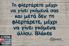 Funny Greek Quotes, Sarcastic Quotes, Funny Quotes, Favorite Quotes, Best Quotes, Love Quotes, Quotes Quotes, Funny Statuses, Greek Words