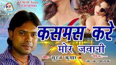 Song :- Kasmas kare mor jawani, Album :- Kasmas kare mor jawani, Singer :-, Suraj Kumar Lyrics :- K.K Pathak Music :- Alok Jha Company/Label :- KF MUSIC, Films, Content, Digital, Videos, Music, Youtube, Life, Movies, Musica