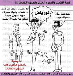 كاريكاتير - د. محمد همام بركات (مصر)  يوم الخميس 5 مارس 2015  ComicArabia.com  #كاريكاتير